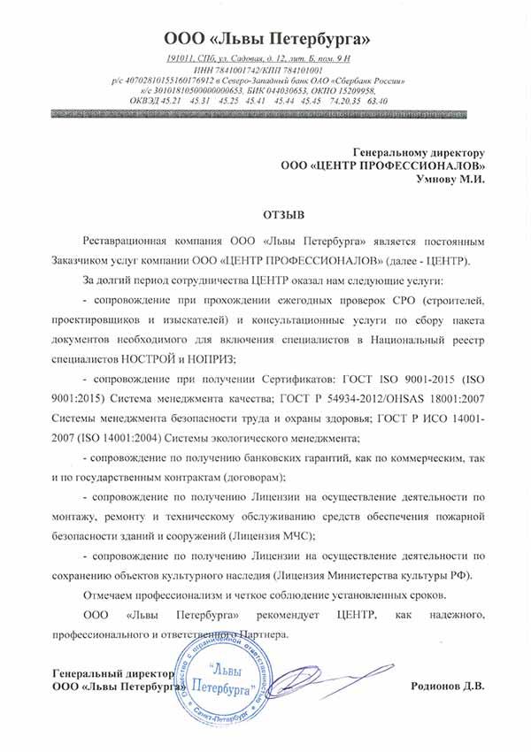 Otzyv-ot-Lvy-Peterburga600h840