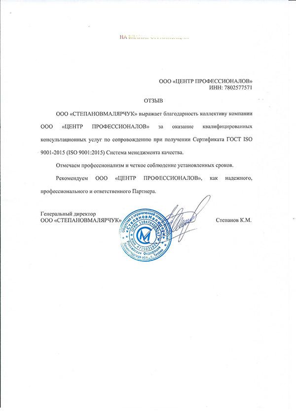 stepanovmalarchuk