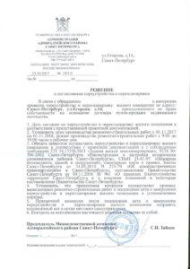 согласование перепланировки квартиры в санкт петербурге