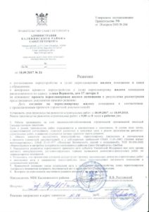 Согласование перепланировки квартиры.  Калининский р-н, ул. Верности