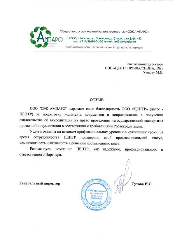 ОЭК АМПАРО ООО