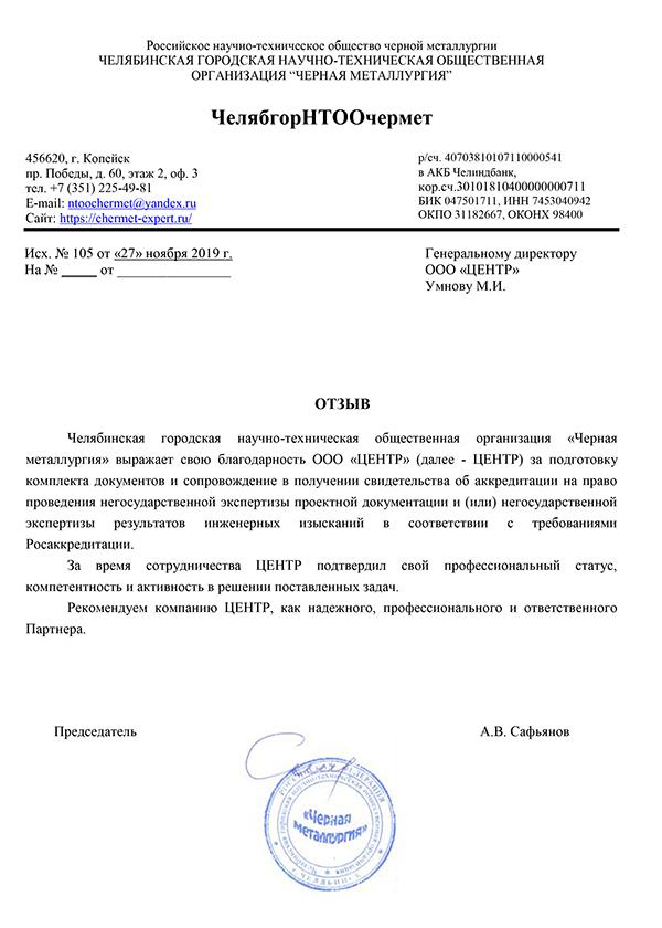 ЧелябгорНТООчермет ООО